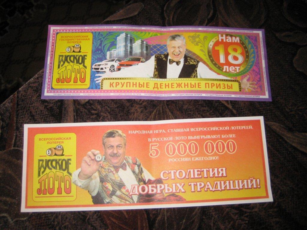 Билеты Русского Лото