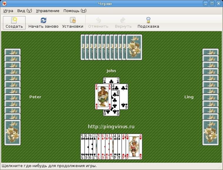 компьютерная версия игры в Червы
