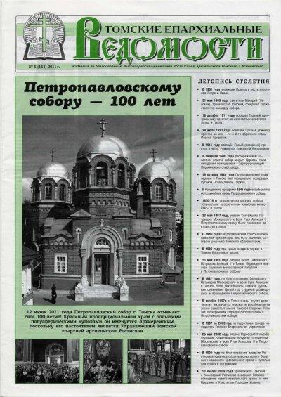 """Газета """"Епархиальные ведомости"""": общее описание, история"""