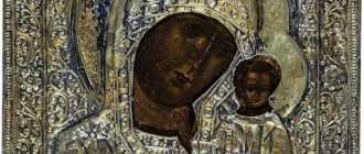 Стилистика русской иконы 18 века