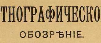 """Журнал """"Этнографическое обозрение"""": содержание, история, главные редакторы"""