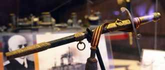 Георгиевское оружие: описание, история и фото