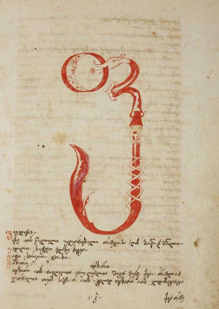 Грузинское письмо: особенности, история и происхождение, примеры
