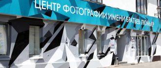 Музей братьев Люмьер в Москве: адрес, режим работы, экспонаты, отзывы